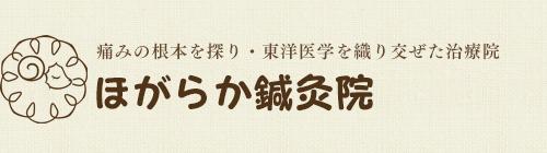 神奈川県厚木市、小田急線本厚木駅徒歩2分のほがらか鍼灸院